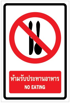 ป้ายห้ามรับประทานอาหาร NO EATING