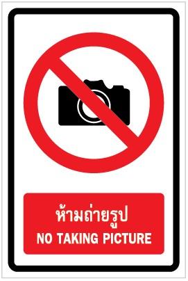 ห้ามถ่ายรูป NO TAKING PICTURE