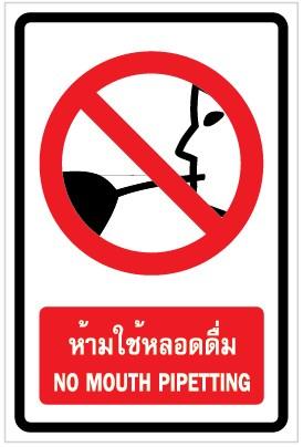 ป้ายห้ามใช้หลอดดื่ม NO MOUT PIPETTING