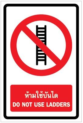 ป้ายห้ามใช้บันได DO NOT USE LADDERS