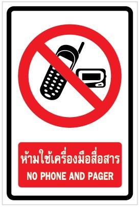 ป้ายห้ามใช้เครื่องมือสื่อสาร NO PHONE AND PAGER