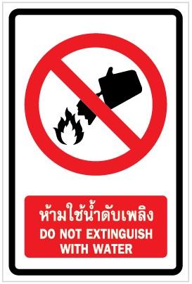 สติ๊กเกอร์ ป้ายห้ามใช้น้ำดับเพลิง