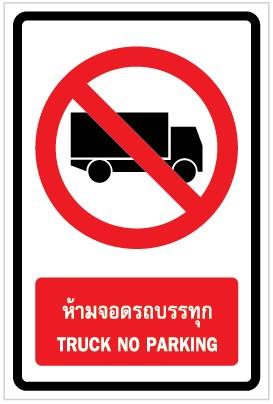 สติ๊กเกอร์ ป้ายห้ามจอดรถบรรทุก TRUCK NO PARKING