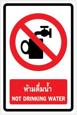 สติ๊กเกอร์ ป้ายห้ามดื่มน้ำ NO DRINKING WATER
