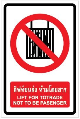 ป้ายห้าม ลิฟท์ขนของห้ามโดยสาร