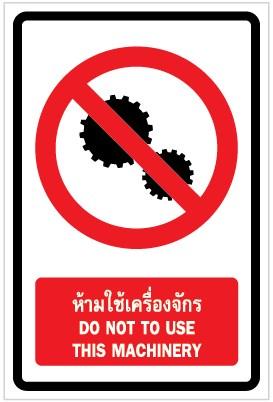 ป้ายห้ามใช้เครื่องจักร DO NOT TO USE THIS MACHINERY