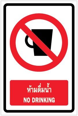 ป้ายห้ามดื่มน้ำ NO DRINKING