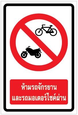 ป้ายห้ามรถจักรยานยนต์ และรถมอเตอร์ไซค์