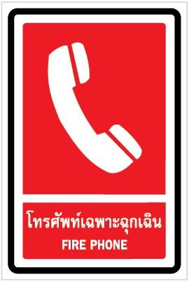 สติ๊กเกอร์ โทรศัพท์เฉพาะฉุกเฉิน FIRE PHONE