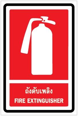 สติ๊กเกอร์ ป้ายป้องกันอัคคีภัย FIRE EXTINGUISHER FR 03