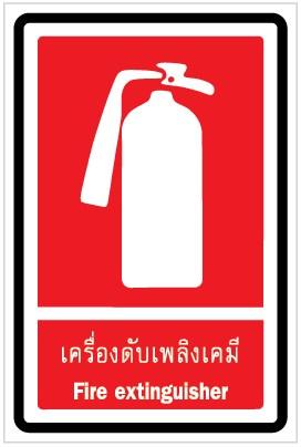 สติ๊กเกอร์ ป้ายป้องกันอัคคีภัย ถังดับเพลิงเคมี