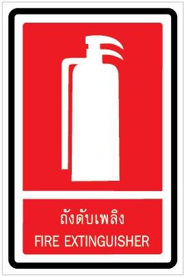 สติ๊กเกอร์ ป้ายป้องกันอัคคีภัย ถังดับเพลิง