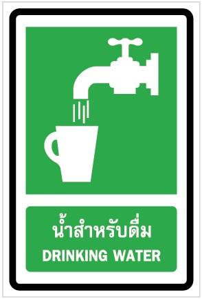 ป้ายเตือน น้ำสำหรับดื่ม DRINKING WATER