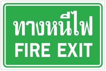 สติ๊กเกอร์ป้ายเตือน ทางหนีไฟ FIRE EXIT