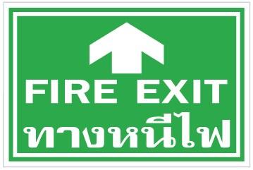 ทางหนีไฟ (ขึ้นด้านบน) FIRE EXIT