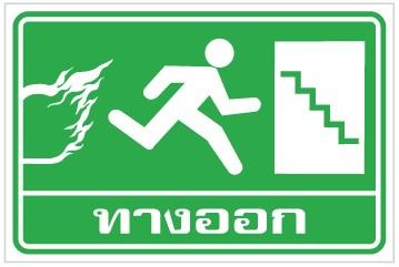 ทางออก หนีไฟด้านขวา (ภาษาไทย)
