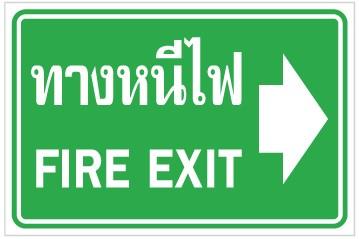 ทางหนีไฟด้านขวา  (ภาษาไทย-อังกฤษ)