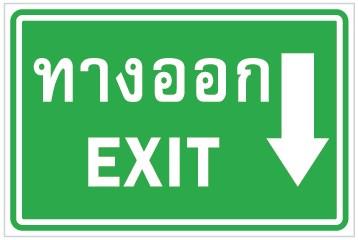 สติ๊กเกอร์ ป้ายเตือน ทางออกลงข้างล่าง (ภาษาไทย-อังกฤษ)
