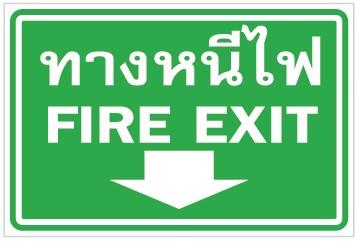 สติ๊กเกอร์ ป้ายเตือน ทางหนีไฟลงด้านล่าง FIRE EXIT