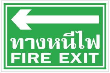 สติ๊กเกอร์ ป้ายเตือน ทางหนีไฟออกด้านซ้าย (ภาษาไทย-อังกฤษ)