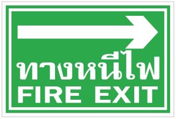 ทางหนีไฟออกด้านขวา (ภาษาไทย-อังกฤษ) ลูกศรยาว
