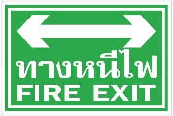 สติ๊กเกอร์ ป้ายเตือน ทางหนีไฟ (ด้านซ้าย-ขวา) FIRE EXIT