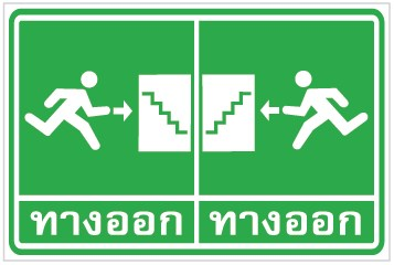 สติ๊กเกอร์ ป้ายเตือน บันไดทางออก ซ้าย-ขวา