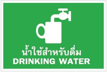 สติ๊กเกอร์ ป้ายเตือน น้ำใช้สำหรับดื่ม DRINKING WATER
