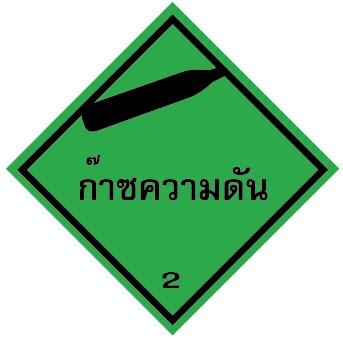 สติ๊กเกอร์ติดรถขนส่งสารเคมี ก๊าซความดัน เลข 3