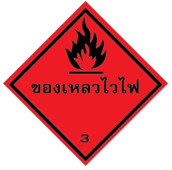 สติ๊กเกอร์ติดรถขนส่งสารเคมี ของเหลวไวไฟ เลข 3
