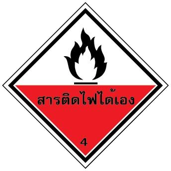 สติ๊กเกอร์ติดรถขนส่งสารเคมี สารติดไฟได้เอง เลข 4