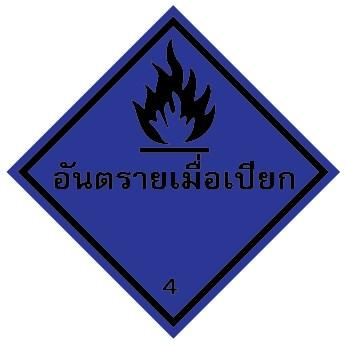 สติ๊กเกอร์ติดรถขนส่งสารเคมี อันตรายเมื่อเปียก เลข 4