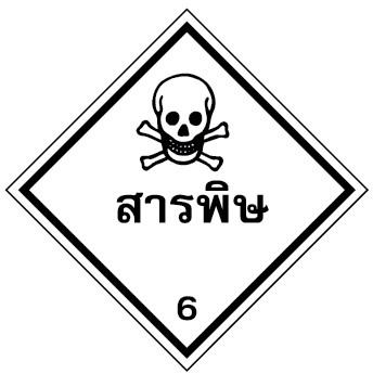 สติ๊กเกอร์ติดรถขนส่งสารเคมี สารพิษ เลข 6