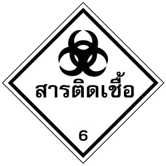 สติ๊กเกอร์ติดรถขนส่งสารเคมี สารติดเชื้อ เลข 6