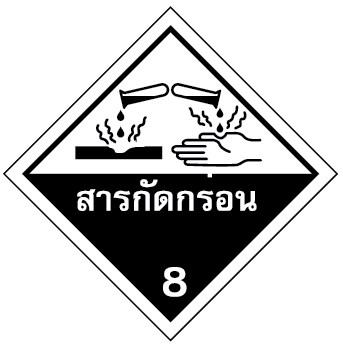 สติ๊กเกอร์ติดรถขนส่งสารเคมี สารกัดกร่อน เลข 8