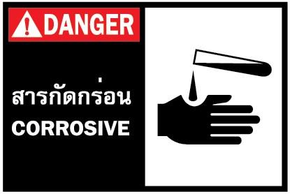 DANGER สารกัดกร่อน CORROSIVE