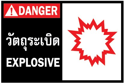 DANGER วัตถุระเบิด EXPLOSIVE
