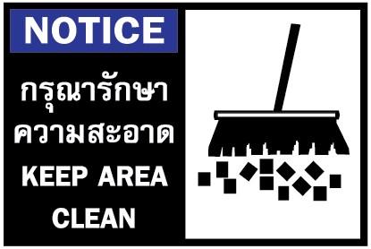 NOTICE กรุณารักษาความสะอาด KEEP AREA CLEAN