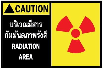 ป้ายห้องแลป บริเวณมีสารกัมมันตภาพรังสี RADIATION AREA