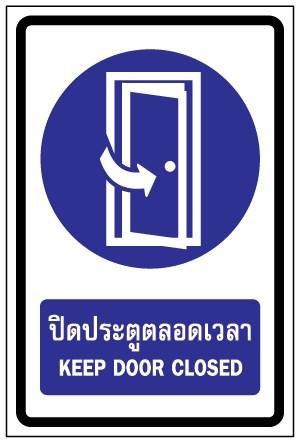 ป้ายบังคับ ปิดประตูตลอดเวลา KEEP DOOR CLOSED