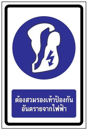 ป้ายบังคับ ต้องสวมรองเท้าป้องกันอันตรายจากไฟฟ้า