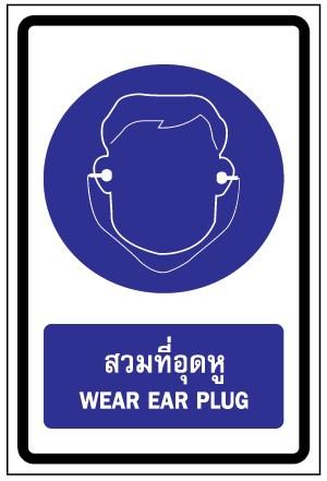 ป้ายบังคับ สวมที่อุดหู WEAR  EAR PLUG