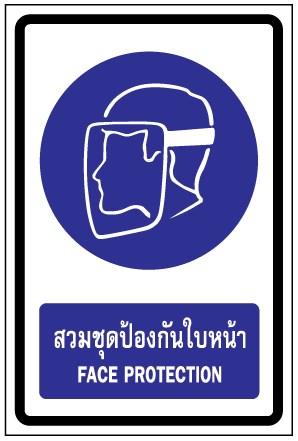 ป้ายบังคับ สวมชุดป้องกันใบหน้า FACE PROTECTION
