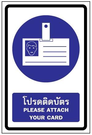 สติ๊กเกอร์ป้ายบังคับ โปรดติดบัตร