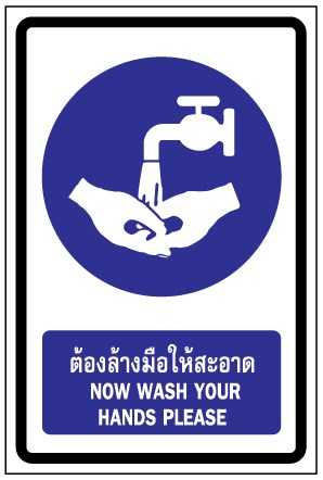 สติ๊กเกอร์ ป้ายบังคับต้องล้างมือให้สะอาด