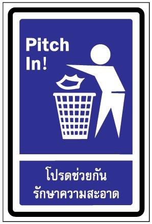 ป้ายบังคับ โปรดช่วยกันรักษาความสะอาด