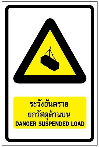 ป้ายเตือน ระวังอันตรายยกวัสดุด้านบน
