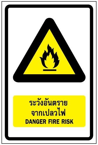 ป้ายเตือน ระวังอันตรายจากเปลวไฟ DANGER FIRE RISK