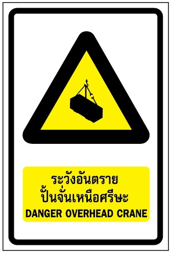 ป้ายเตือน ระวังอันตรายจากปั่นจั่น
