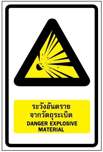 ป้ายเตือน ระวังอันตรายจากวัตถุระเบิด
